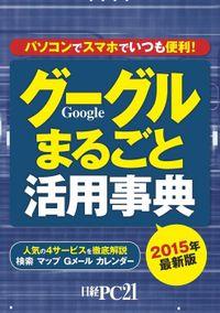2015年最新版 グーグルまるごと活用事典 パソコンでスマホでいつも便利!