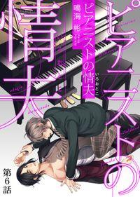 ピアニストの情夫(いろおとこ) 第6話