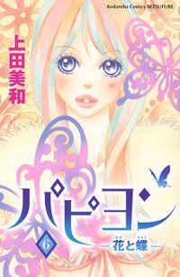 パピヨン-花と蝶-(6)