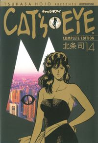 CAT'S EYE 14巻
