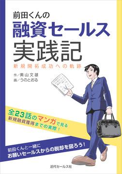 前田くんの融資セールス実践記 新規開拓成功への軌跡-電子書籍