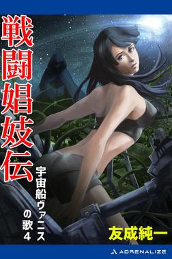 宇宙船ヴァニスの歌(4) 戦闘娼妓伝-電子書籍