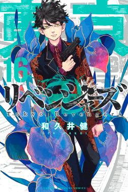 東京卍リベンジャーズ(16)-電子書籍