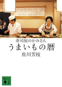 寿司屋のかみさん うまいもの暦-電子書籍