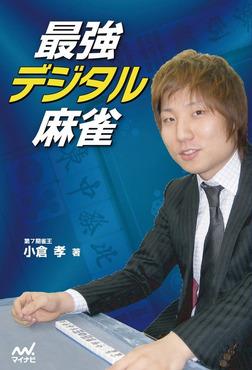 最強デジタル麻雀-電子書籍