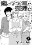恋とナオミと珈琲と(コンパスコミックス)