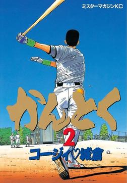 かんとく(2)-電子書籍