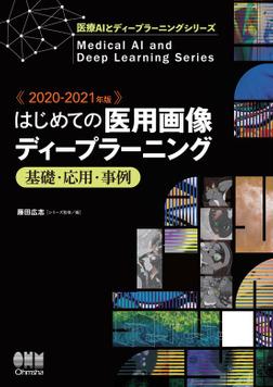 医療AIとディープラーニングシリーズ 2020-2021年版 はじめての医用画像ディープラーニング -基礎・応用・事例--電子書籍
