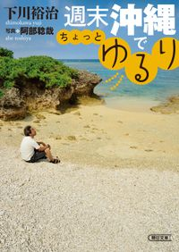 週末沖縄でちょっとゆるり