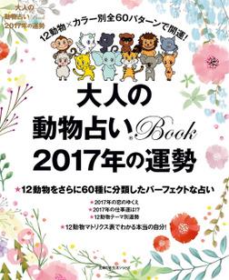 大人の動物占いBook 2017年の運勢-電子書籍