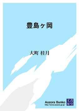 豊島ヶ岡-電子書籍