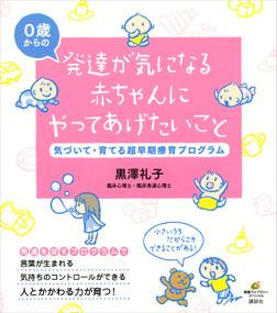 発達が気になる赤ちゃんにやってあげたいこと 気づいて・育てる超早期療育プログラム-電子書籍