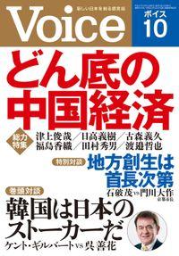 Voice 平成27年10月号