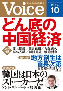 Voice 平成27年10月号-電子書籍