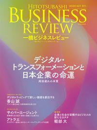 一橋ビジネスレビュー 2020年AUT.68巻2号―デジタル・トランスフォーメーションと日本企業の命運