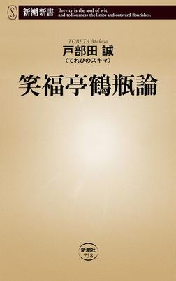 笑福亭鶴瓶論(新潮新書)-電子書籍