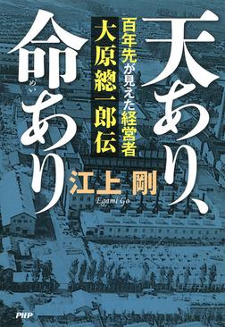 天あり、命あり 百年先が見えた経営者 大原總一郎伝-電子書籍
