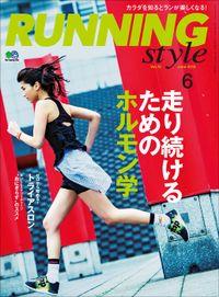 Running Style(ランニング・スタイル) 2015年6月号 Vol.75