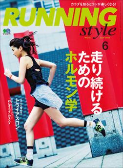 Running Style(ランニング・スタイル) 2015年6月号 Vol.75-電子書籍