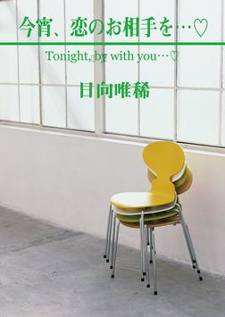今宵、恋のお相手を…-電子書籍