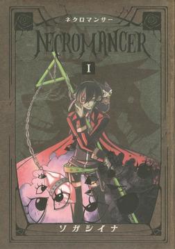 NECROMANCER(1)-電子書籍
