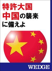 特許大国中国の襲来に備えよ