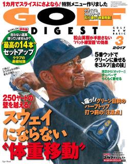 ゴルフダイジェスト 2017年3月号-電子書籍
