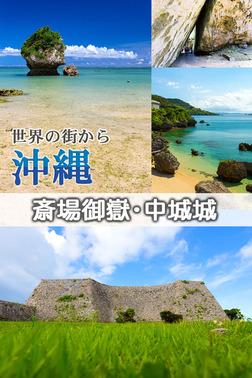 世界の街から 沖縄 斎場御嶽・中城城-電子書籍