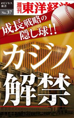成長戦略の隠し球 カジノ解禁―週刊東洋経済eビジネス新書No.37-電子書籍