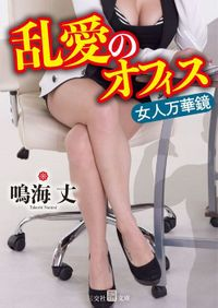 乱愛のオフィス 女人万華鏡