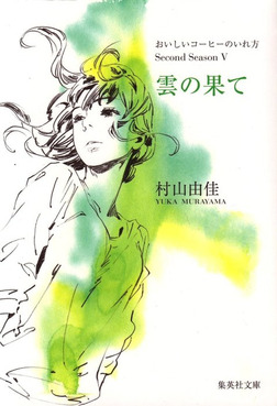 雲の果て おいしいコーヒーのいれ方 Second Season 5-電子書籍