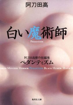 白い魔術師 阿刀田高傑作短編集 ペダンティズム-電子書籍