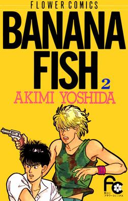 BANANA FISH(2)【期間限定 無料お試し版】-電子書籍