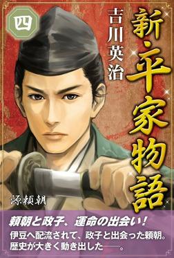 新・平家物語 四巻-電子書籍