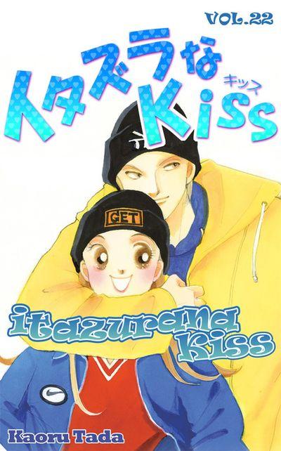 itazurana Kiss, Volume 22