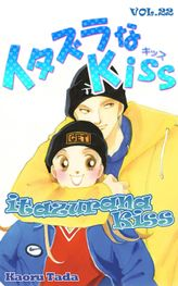 itazurana Kiss, Volume 22