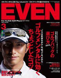 EVEN 2014年3月号 Vol.65