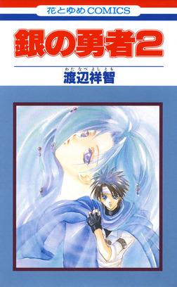 銀の勇者 2巻-電子書籍
