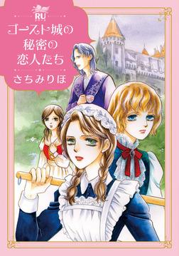 ゴースト城の秘密の恋人たち【単行本版】-電子書籍