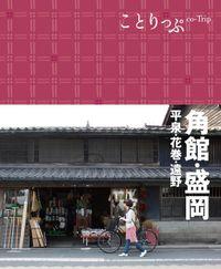 ことりっぷ 角館・盛岡 平泉・花巻・遠野