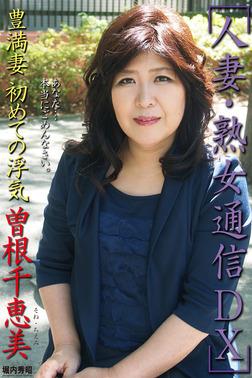 人妻・熟女通信DX 「豊満妻 初めての浮気」 曽根千恵美-電子書籍
