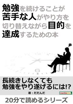 勉強を続けることが苦手な人がやり方を切り替えながら目的を達成するための本。-電子書籍