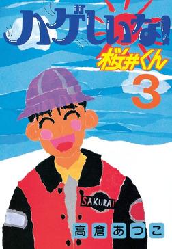ハゲしいな!桜井くん(3)-電子書籍