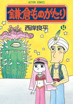 鎌倉ものがたり / 34-電子書籍