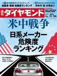 週刊ダイヤモンド 18年11月24日号
