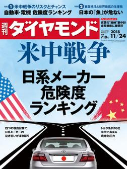 週刊ダイヤモンド 18年11月24日号-電子書籍