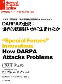 DARPAの全貌:世界的技術はいかに生まれたか