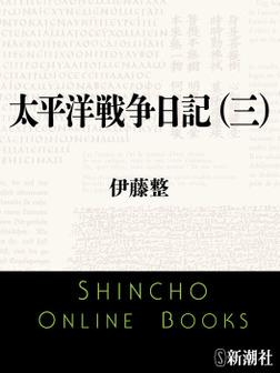 太平洋戦争日記(三)-電子書籍