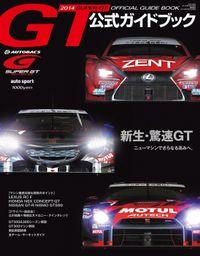 スーパーGT公式ガイドブック 2014