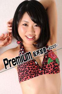 Premium 松井加奈 -ふたたび-